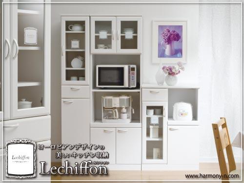 ヨーロピアンデザインの美しいキッチン収納 ルシフォン