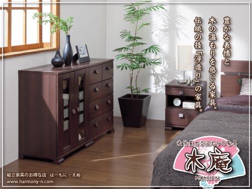 伝統の技 表情豊かな温もりの家具 木庵