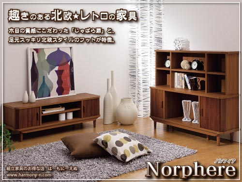 趣きのある北欧デザイン&じゃばら扉のレトロ家具 ノルフィア