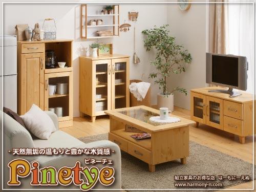 天然の温もりを感じる 安らぎのカントリー家具 ピネーチェ