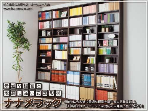 最適な棚割を選べる大容量書庫 天井突っ張りにも対応 ナナメラック