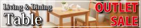 リビングテーブル、ダイニングテーブルのアウトレット商品はこちら