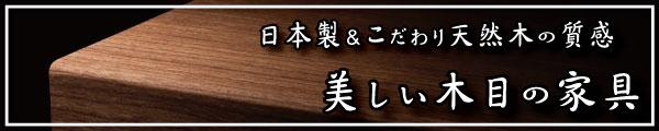 日本製&こだわり天然木の質感 美しい木目の家具