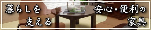 暮らしを支える 安心・便利の家具