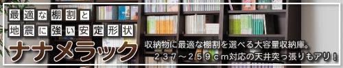 【天井突っ張り】最適な棚割の大容量書庫 ナナメラック