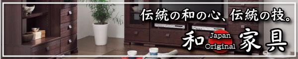 伝統の和の心、伝統の技。 和家具