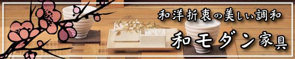 和洋折衷の美しい調和 和モダン家具