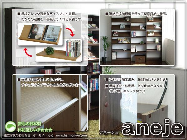 アネージュ 雑誌、書籍の魅せる収納。 こだわりMy Roomの家具。