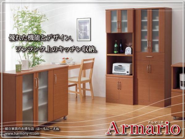 アルマリオ 優れた機能とデザイン、ワンランク上のキッチン収納。