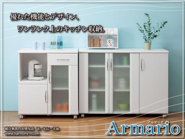 アルマリオ 優れた機能とデザイン、ワンランク上のキッチン収納