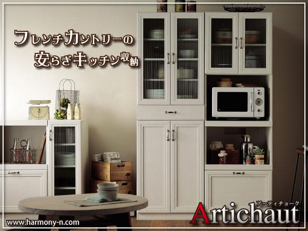 フレンチカントリーの安らぎキッチン収納 アーティチョーク
