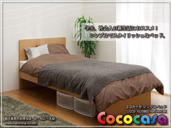 ココカーサ シンプルでスタイリッシュなシングルベッド