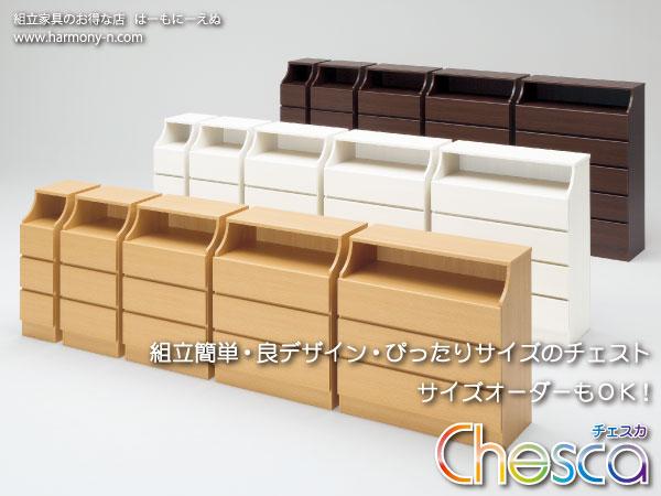 チェスカ 組立簡単・良デザイン・ぴったりサイズのチェスト
