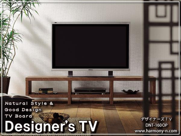 美しい木目と美しいデザインのAVボード デザイナーズTV