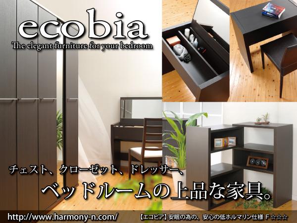 ベッドルームの上品な家具 エコビア