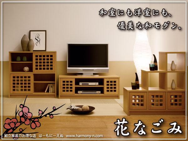 和室にも洋室にも合う、優美な和モダン家具 花なごみ