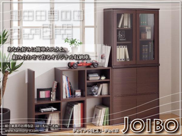 ジョイボ あなた好みに簡単カスタム、組み合わせて作るオリジナル収納庫。