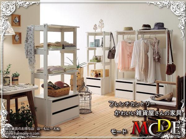フレンチカントリー☆雑貨屋さんのかわいい家具 モード