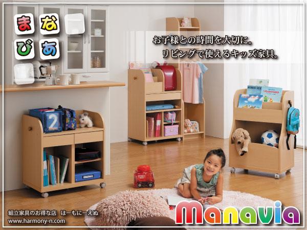 マナビア お子様との時間を大切に。 リビングで使えるキッズ家具。