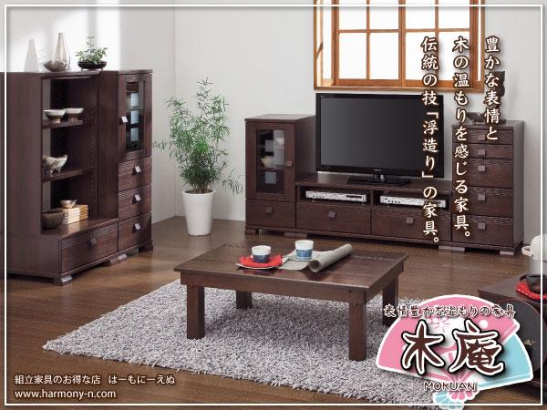 木庵 〜伝統の技 「浮造り(うづくり)」 の家具〜
