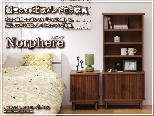 趣きのある 北欧☆レトロの家具 ノルフィア