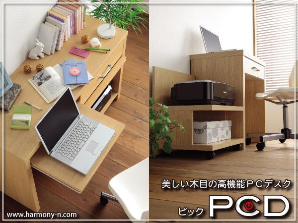 美しい木目の高機能PCデスク ピック