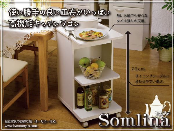 使い勝手の良い工夫がいっぱい 高機能キッチンワゴン ソムリナ