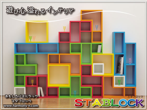 あのパズルゲームがそのままに 〜遊び心溢れるインテリア スタブロック〜