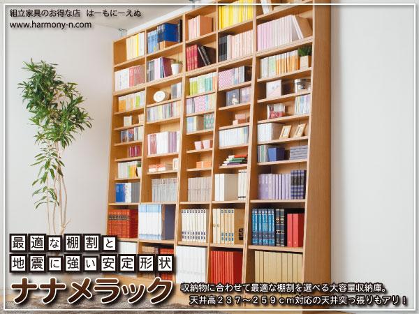 最適な棚割の大容量書庫 ナナメラック