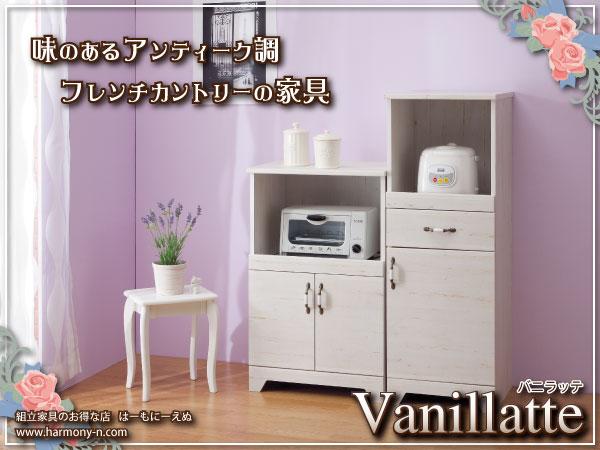 味のあるアンティーク調 フレンチカントリーの家具 バニラッテ