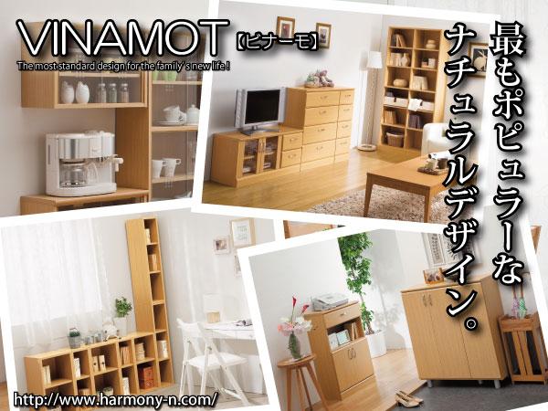 最もポピュラーなナチュラルデザイン 〜ビナーモ〜